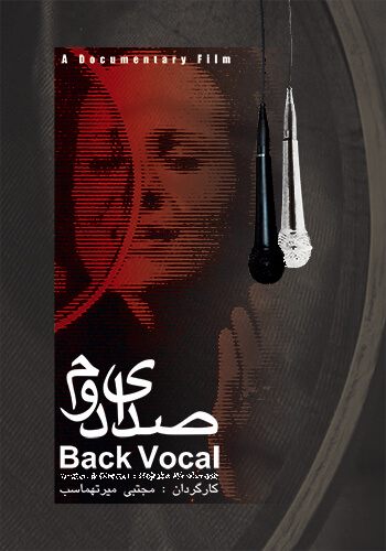 Back Vocal