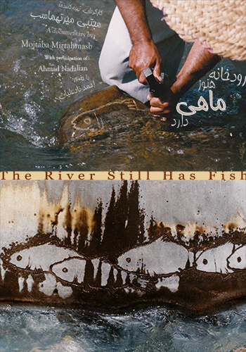 The River Still Has Fish