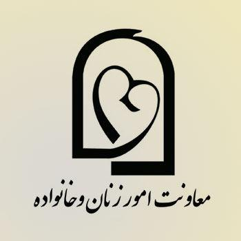Iran Vice Presidency on Women and Family Affairs